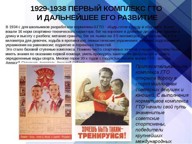 1929-1938 ПЕРВЫЙ КОМПЛЕКС ГТО И ДАЛЬНЕЙШЕЕ ЕГО РАЗВИТИЕ В 1934 г. для школьни...