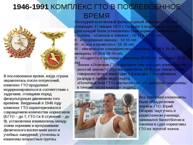 1946-1991 КОМПЛЕКС ГТО В ПОСЛЕВОЕННОЕ ВРЕМЯ В послевоенное время, когда стран...