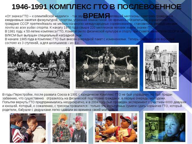 1946-1991 КОМПЛЕКС ГТО В ПОСЛЕВОЕННОЕ ВРЕМЯ В годы Перестройки, после развала...