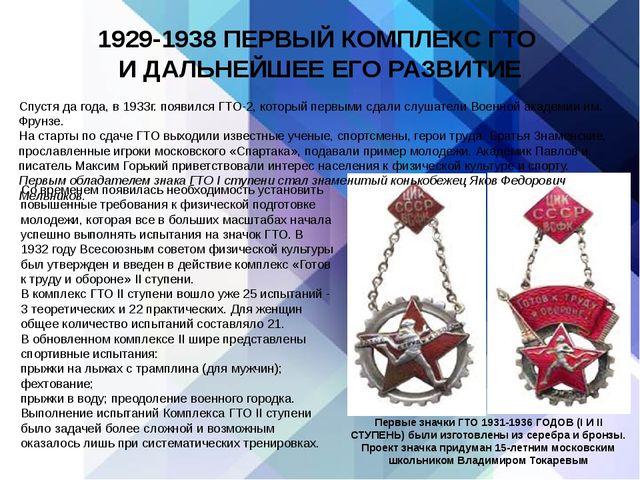 1929-1938 ПЕРВЫЙ КОМПЛЕКС ГТО И ДАЛЬНЕЙШЕЕ ЕГО РАЗВИТИЕ Со временем появилась...