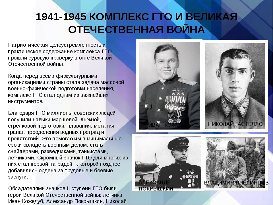 1941-1945 КОМПЛЕКС ГТО И ВЕЛИКАЯ ОТЕЧЕСТВЕННАЯ ВОЙНА Патриотическая целеустре...