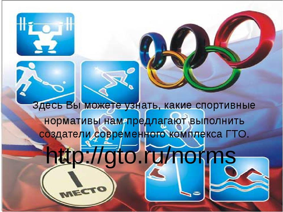 Здесь Вы можете узнать, какие спортивные нормативы нам предлагают выполнить...