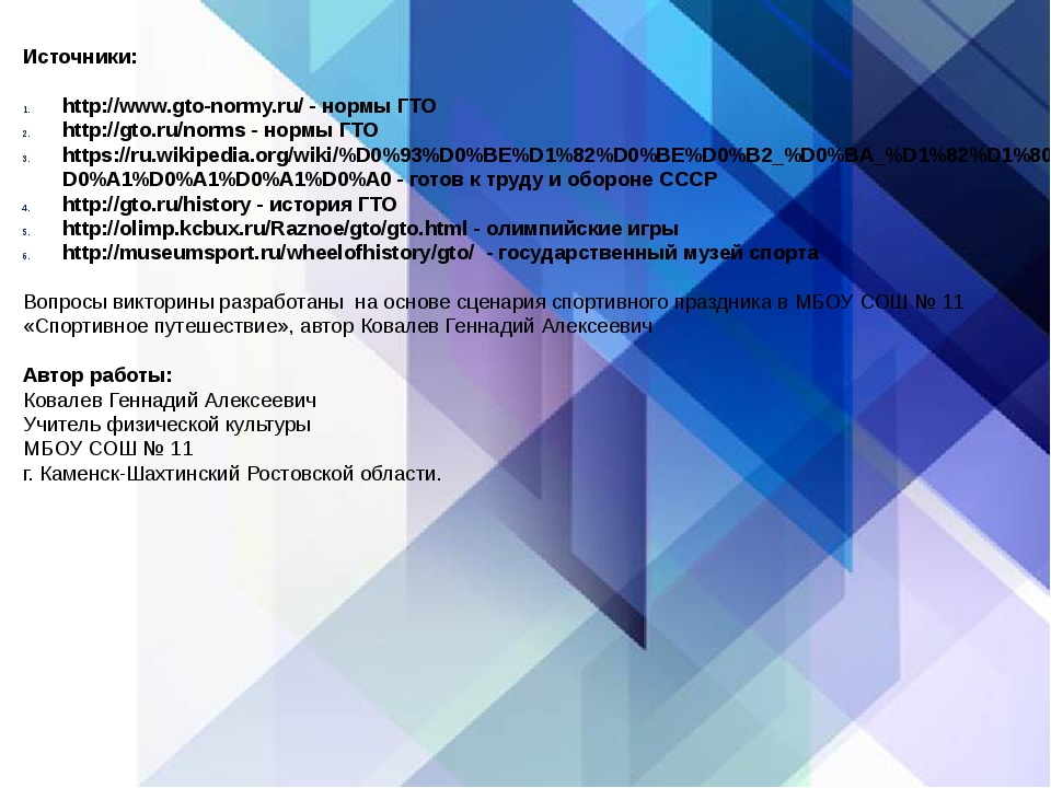 Источники: http://www.gto-normy.ru/ - нормы ГТО http://gto.ru/norms - нормы Г...