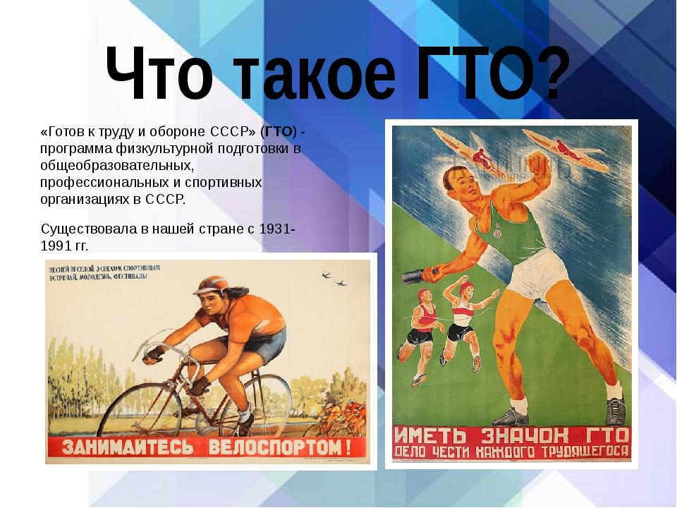 Что такое ГТО? «Готов к труду и обороне СССР» (ГТО) - программа физкультурной...
