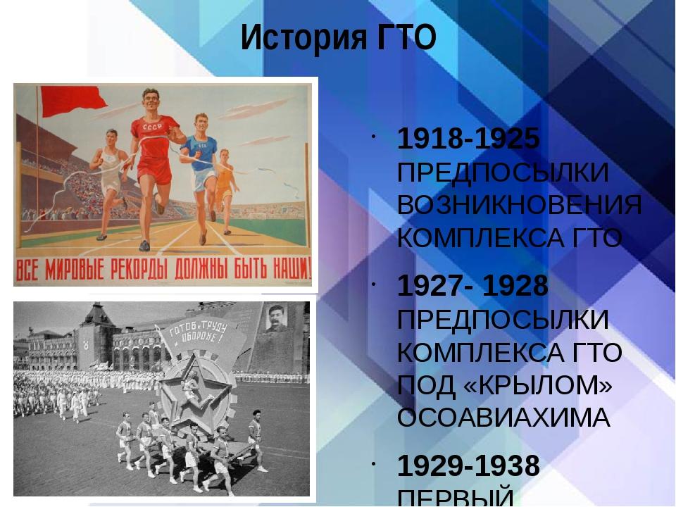 История ГТО 1918-1925 ПРЕДПОСЫЛКИ ВОЗНИКНОВЕНИЯ КОМПЛЕКСА ГТО 1927- 1928 ПРЕД...