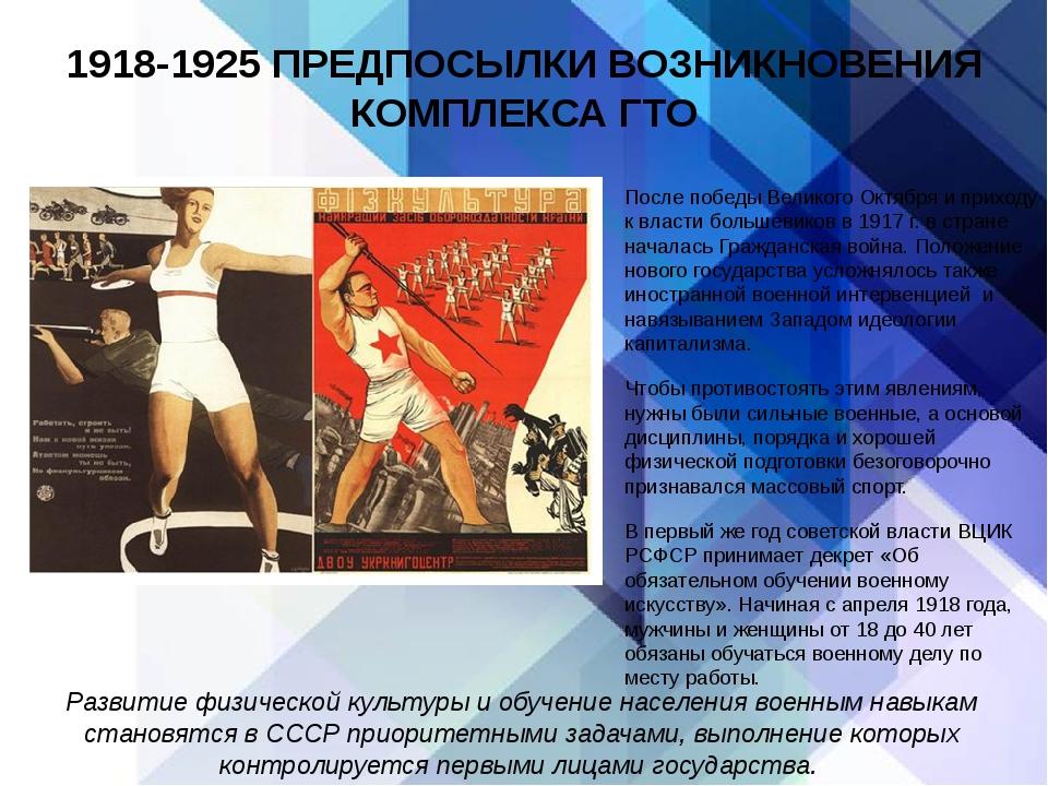 1918-1925 ПРЕДПОСЫЛКИ ВОЗНИКНОВЕНИЯ КОМПЛЕКСА ГТО После победы Великого Октяб...