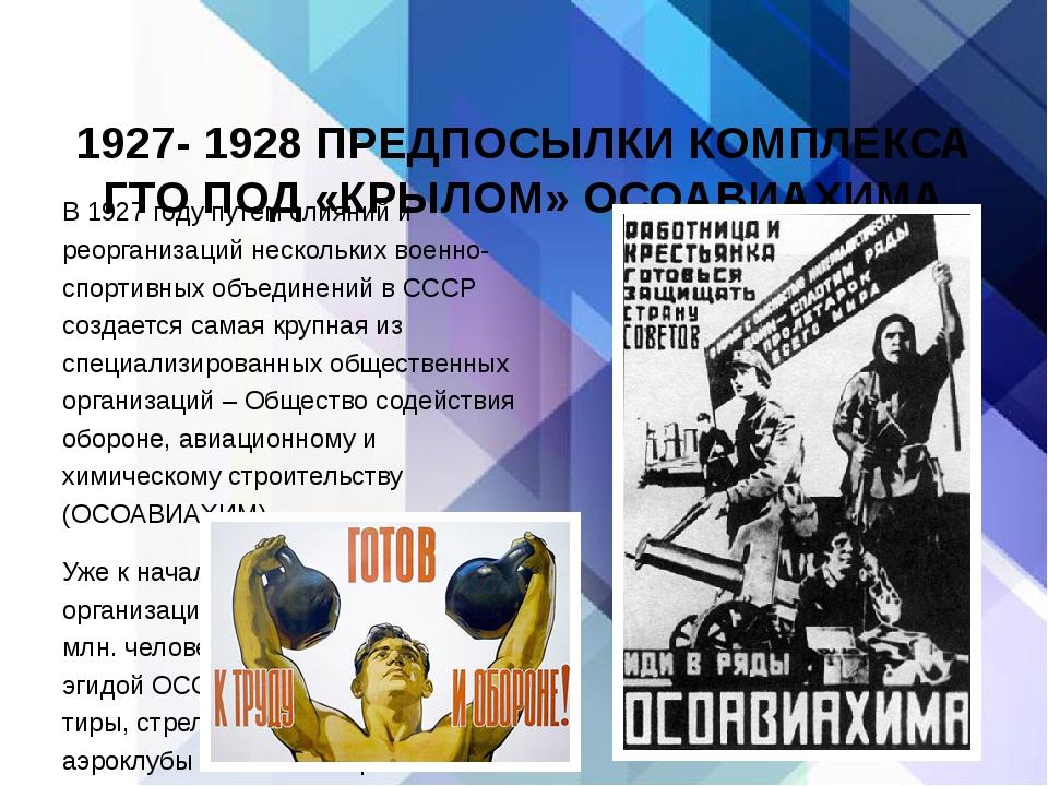1927- 1928 ПРЕДПОСЫЛКИ КОМПЛЕКСА ГТО ПОД «КРЫЛОМ» ОСОАВИАХИМА В 1927 году пу...