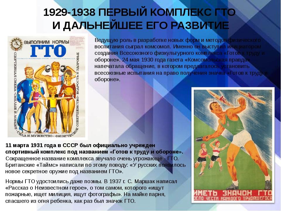 1929-1938 ПЕРВЫЙ КОМПЛЕКС ГТО И ДАЛЬНЕЙШЕЕ ЕГО РАЗВИТИЕ Ведущую роль в разраб...