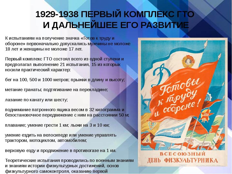 1929-1938 ПЕРВЫЙ КОМПЛЕКС ГТО И ДАЛЬНЕЙШЕЕ ЕГО РАЗВИТИЕ К испытаниям на получ...