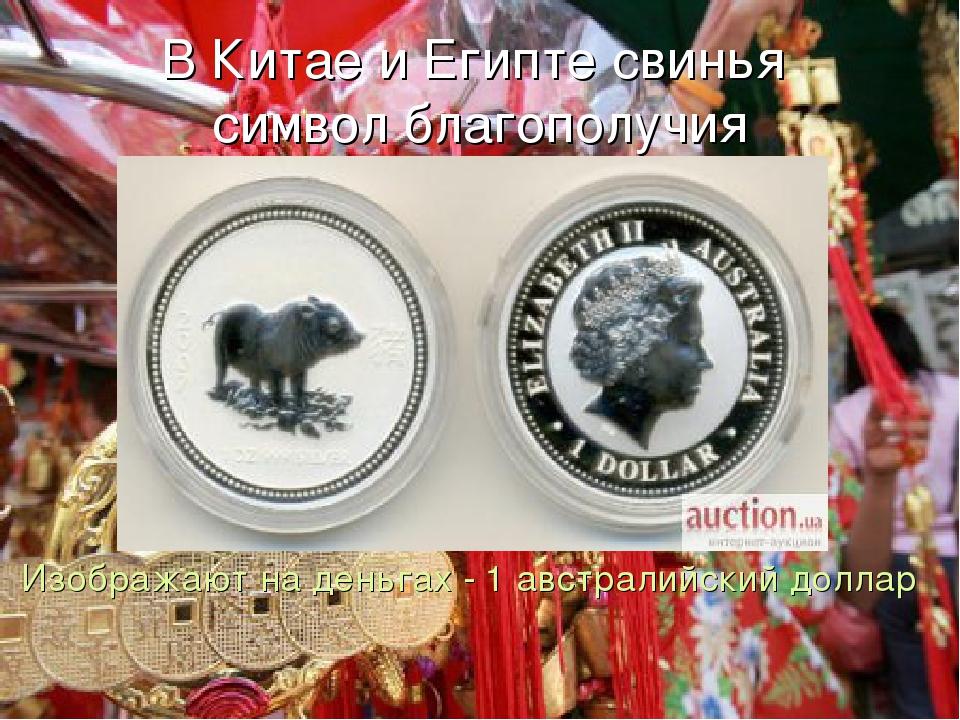 В Китае и Египте свинья символ благополучия Изображают на деньгах - 1 австрал...
