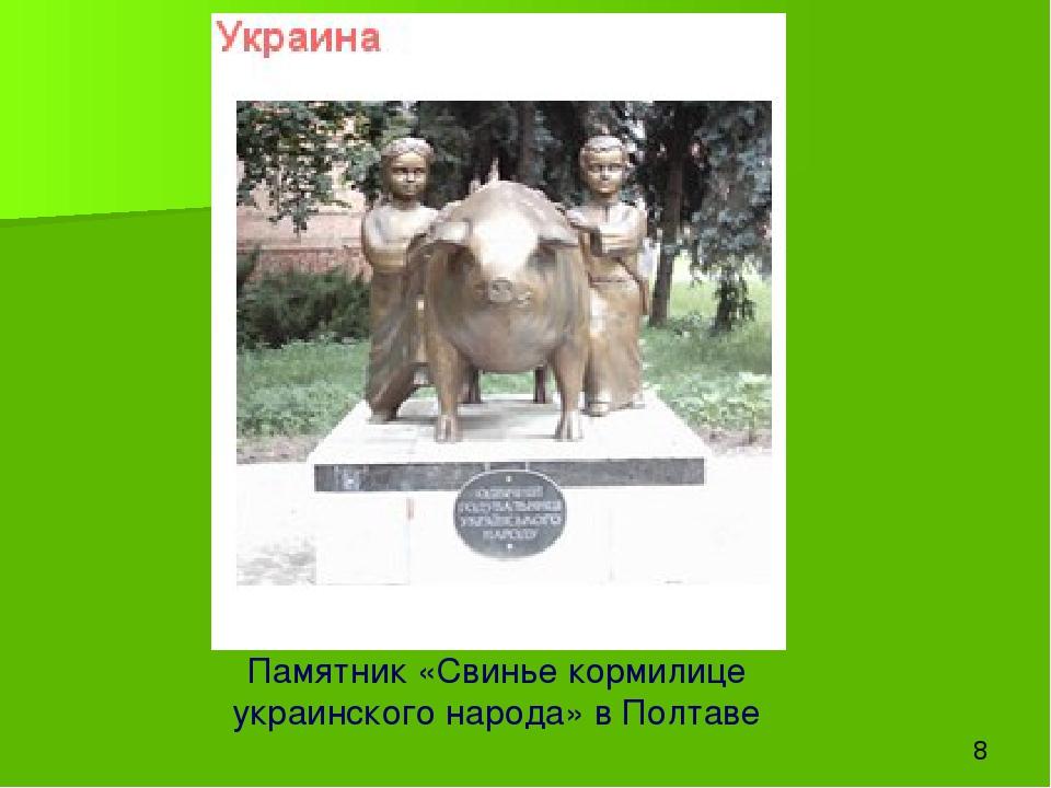 Памятник «Свинье кормилице украинского народа» в Полтаве