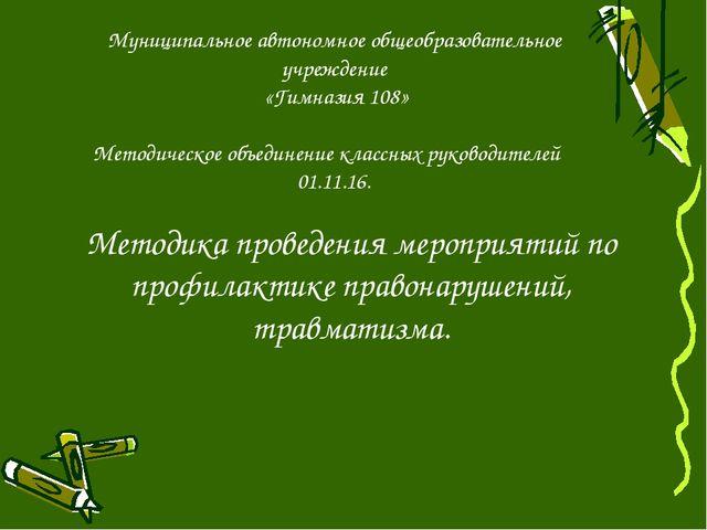 Муниципальное автономное общеобразовательное учреждение «Гимназия 108» Методи...
