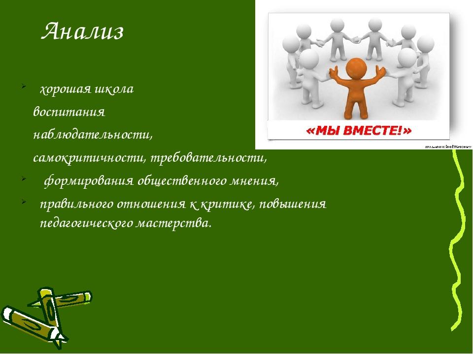 Анализ хорошая школа воспитания наблюдательности, самокритичности, требовател...