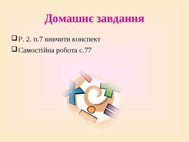 Домашнє завдання Р. 2. п.7 вивчити конспект Самостійна робота с.77