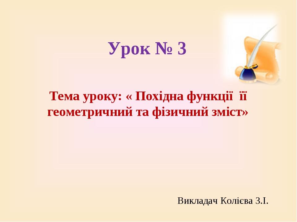 Урок № 3 Тема уроку: « Похідна функції її геометричний та фізичний зміст» Вик...