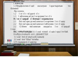 МАЗМҰНЫ I.КІРІСПЕ 1.1Морфология-сөздің жасалуын қарастыратын тіл білімінің