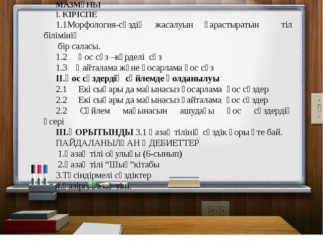МАЗМҰНЫ I.КІРІСПЕ 1.1Морфология-сөздің жасалуын қарастыратын тіл білімінің...