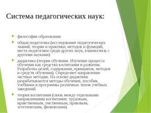 Система педагогических наук: философия образования общая педагогика (исследов