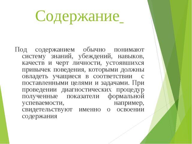 Содержание Под содержанием обычно понимают систему знаний, убеждений, навыков...