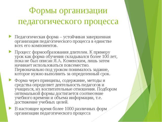 Формы организации педагогического процесса Педагогическая форма – устойчивая...
