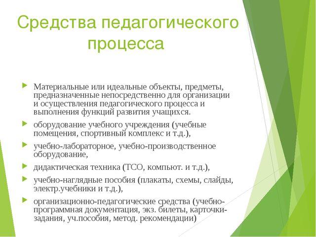 Средства педагогического процесса Материальные или идеальные объекты, предмет...