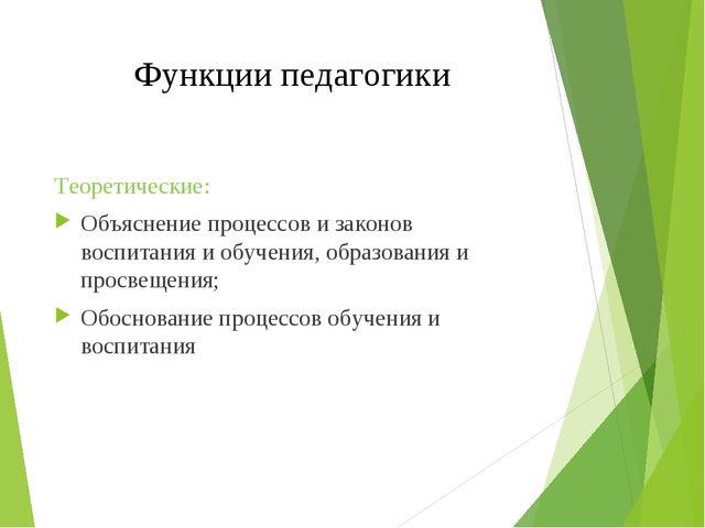 Функции педагогики Теоретические: Объяснение процессов и законов воспитания и...