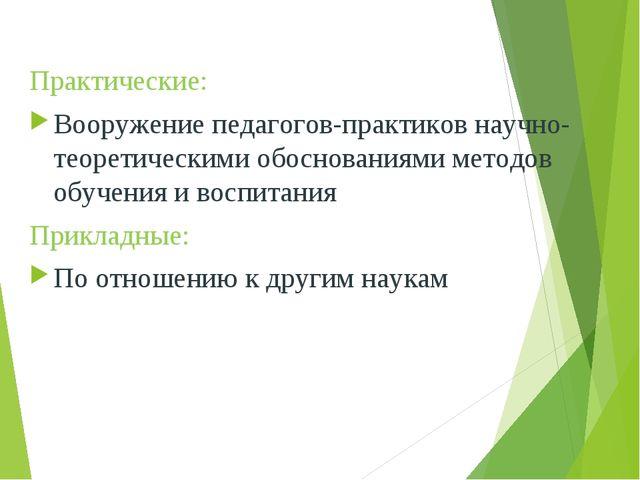 Практические: Вооружение педагогов-практиков научно-теоретическими обосновани...