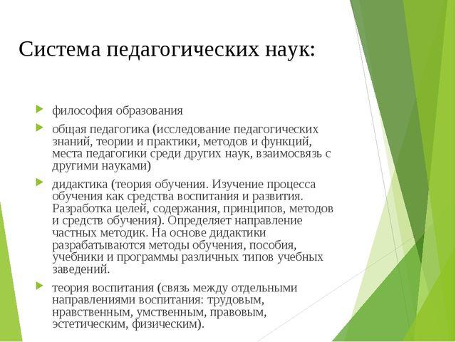 Система педагогических наук: философия образования общая педагогика (исследов...