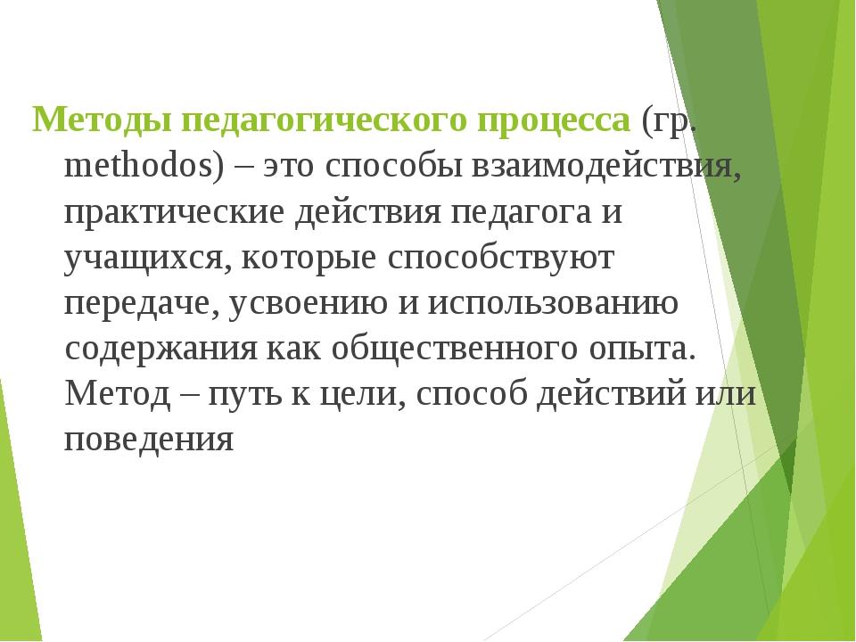 Методы педагогического процесса (гр. methodos) – это способы взаимодействия,...