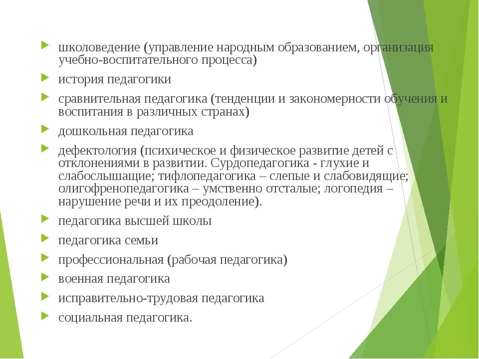 школоведение (управление народным образованием, организация учебно-воспитате...
