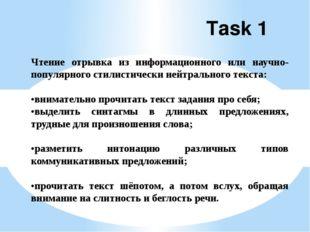 Task 1 Чтение отрывка из информационного или научно-популярного стилистически
