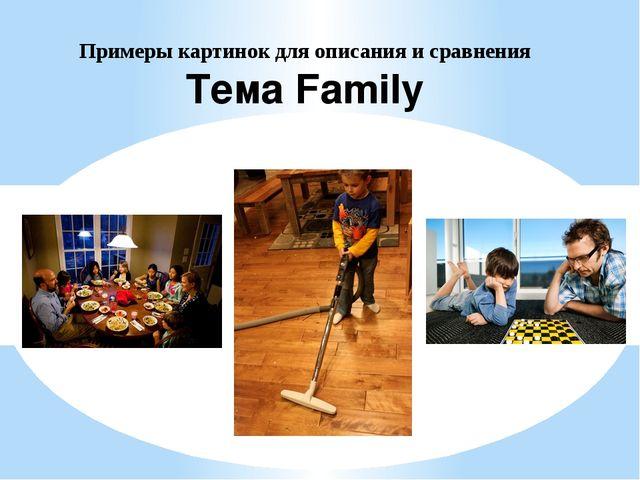 Примеры картинок для описания и сравнения Тема Family