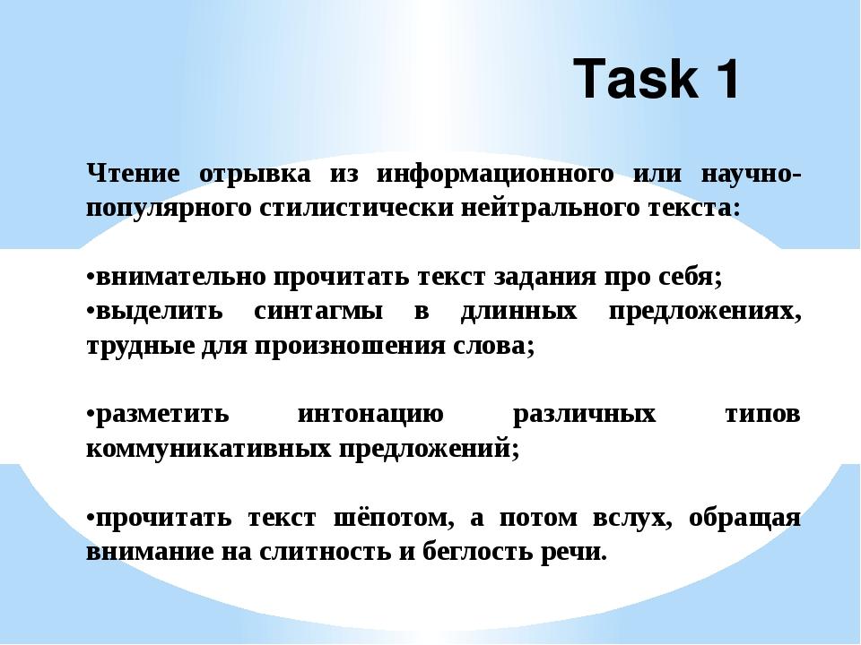 Task 1 Чтение отрывка из информационного или научно-популярного стилистически...