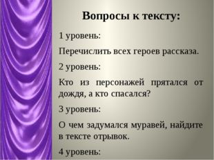 Вопросы к тексту: 1 уровень: Перечислить всех героев рассказа. 2 уровень: Кто