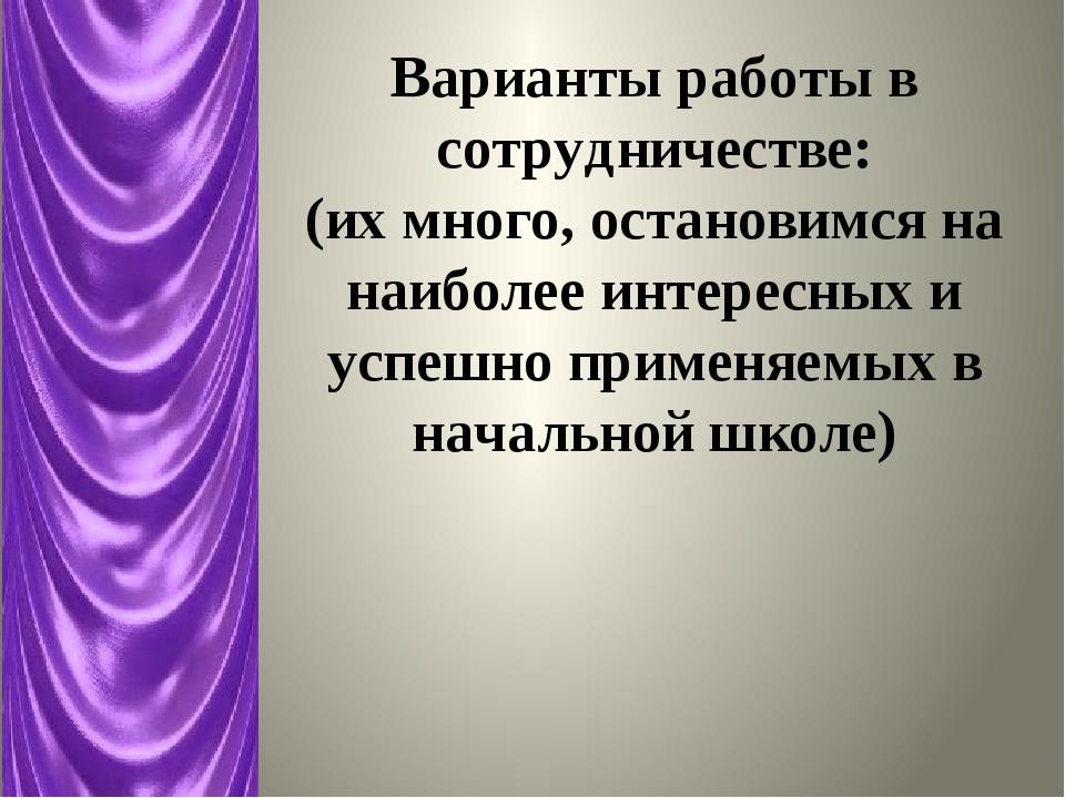 Варианты работы в сотрудничестве: (их много, остановимся на наиболее интересн...