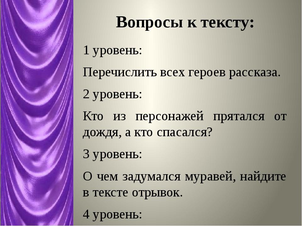 Вопросы к тексту: 1 уровень: Перечислить всех героев рассказа. 2 уровень: Кто...
