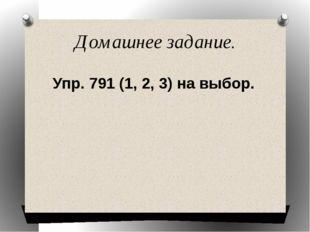 Домашнее задание. Упр. 791 (1, 2, 3) на выбор.