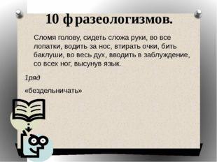 10 фразеологизмов. 1ряд «бездельничать» 2 ряд «обманывать» 3 ряд «быстро» Сло