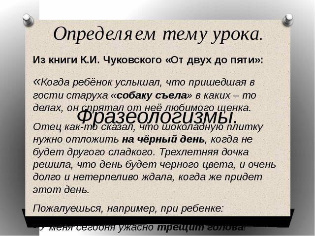 Определяем тему урока. Из книги К.И. Чуковского «От двух до пяти»: «Когда реб...