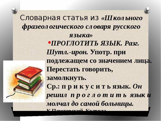 Словарная статья из «Школьного фразеологического словаря русского языка» ПРОГ...