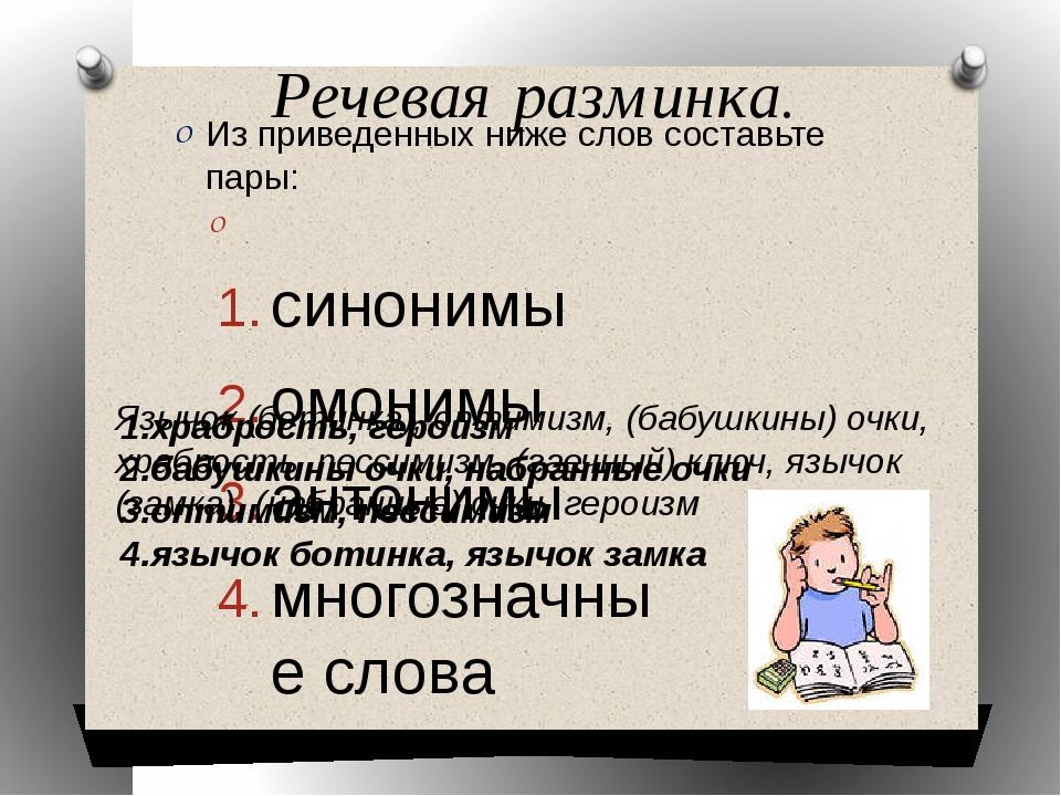 Речевая разминка. Из приведенных ниже слов составьте пары: синонимы омонимы а...