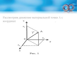 Рассмотрим движение материальной точки А с координатами (х,у,z) в момент врем