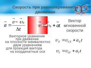 Скорость при равнопеременном движении Вектор мгновенной скорости Векторное ур
