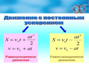 http://5klass.net/datas/fizika/Peremeschenie-pri-ravnouskorennom-dvizhenii/0