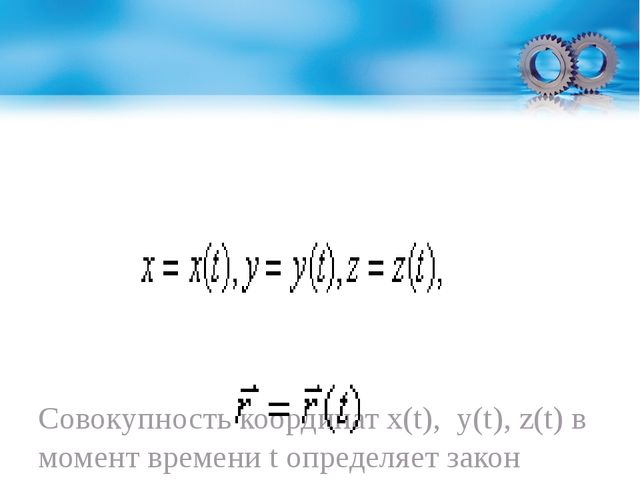 Совокупность координат х(t), y(t), z(t) в момент времени t определяет закон...