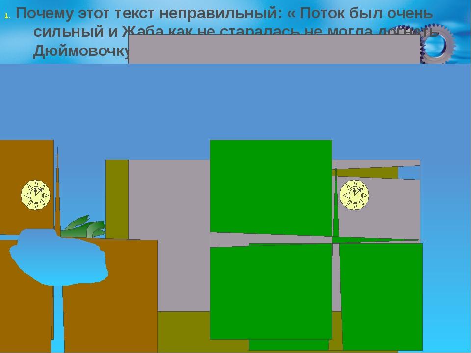 Почему этот текст неправильный: « Поток был очень сильный и Жаба как не стар...