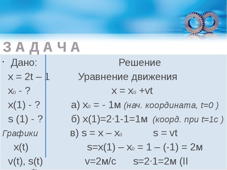 З А Д А Ч А Дано: Решение х = 2t – 1 Уравнение движения х0 - ? х = х0 +vt х(1...