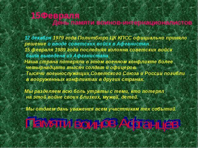 День памяти воинов-интернационалистов Февраля 12 декабря 1979 года Политбюро...