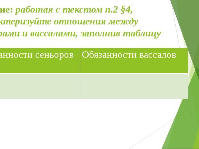 Задание: работая с текстом п.2 §4, охарактеризуйте отношения между сеньорами...