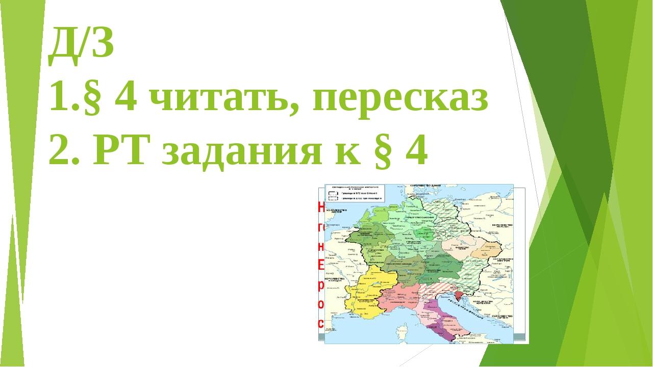 Д/З 1.§ 4 читать, пересказ 2. РТ задания к § 4